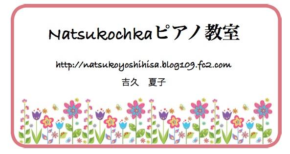 Natsukochka ピアノ教室