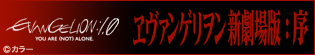bnr_eva_a02_01_20140807000723d2f.jpg