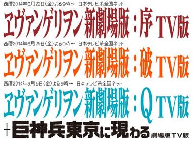 eva_2014_7_rt_0845.jpg