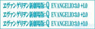 eva_2014_8_QCL_41289.jpg