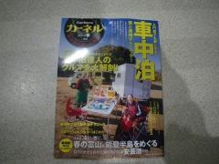 IMGP5945_20140312214101d8b.jpg