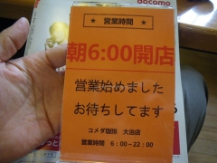 IMGP6965_2014062220393937e.jpg