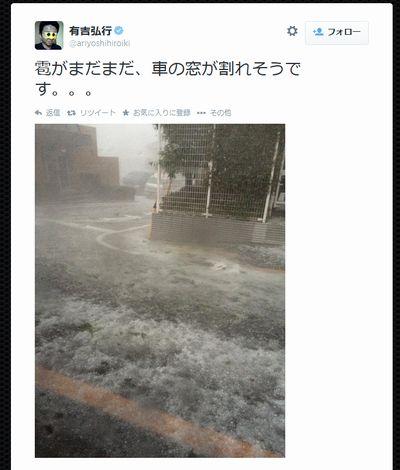 【天変地異】 初夏の東京三鷹市で大粒の雹(ヒョウ)数十センチ降り積もる!