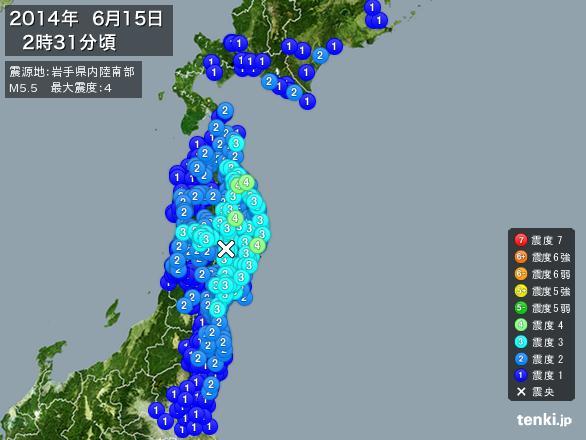 東北地方で地震 岩手県内陸南部 M5.5  最大震度4
