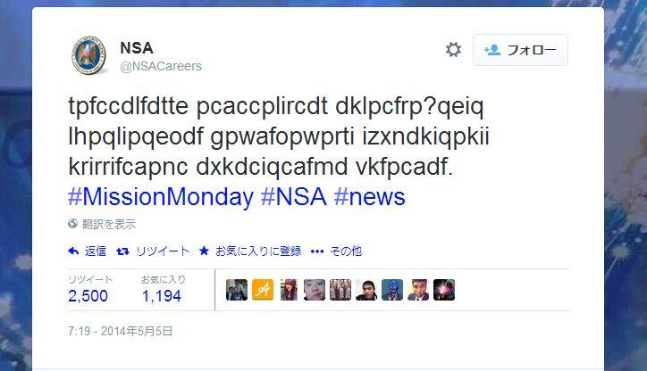 【暗号】 NSA、アメリカ国家安全保障局が謎のツイート