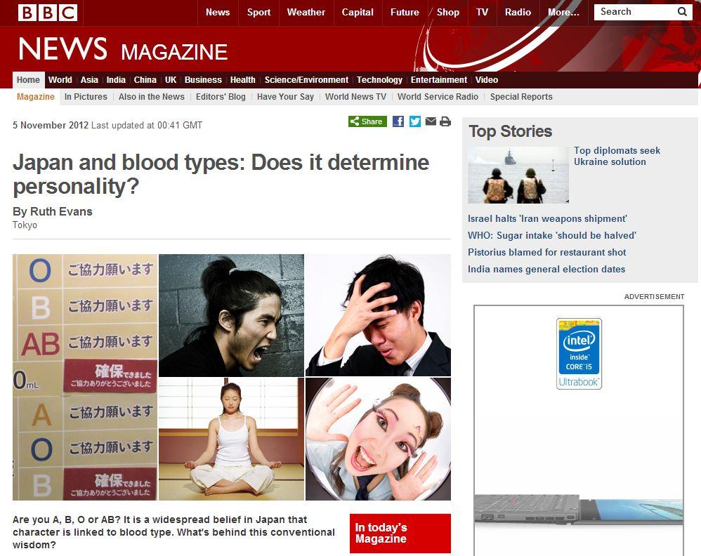 イギリス国営BBC 日本人は血液型占いを信じてる報道に全世界驚愕