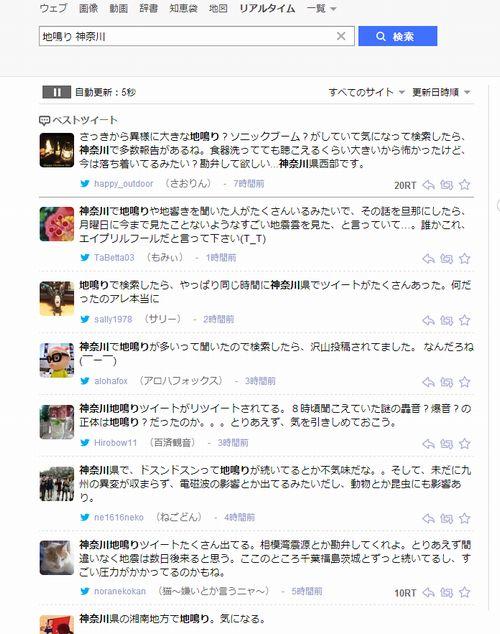 またも神奈川県で地鳴り・地響きの報告が相次ぐ...