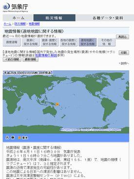ソロモン諸島でM7.3の地震