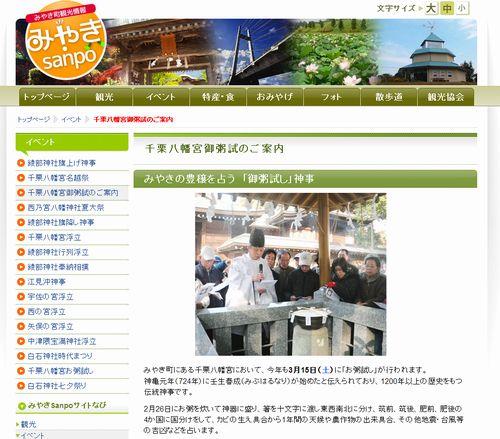 miyaki20140316sd.jpg