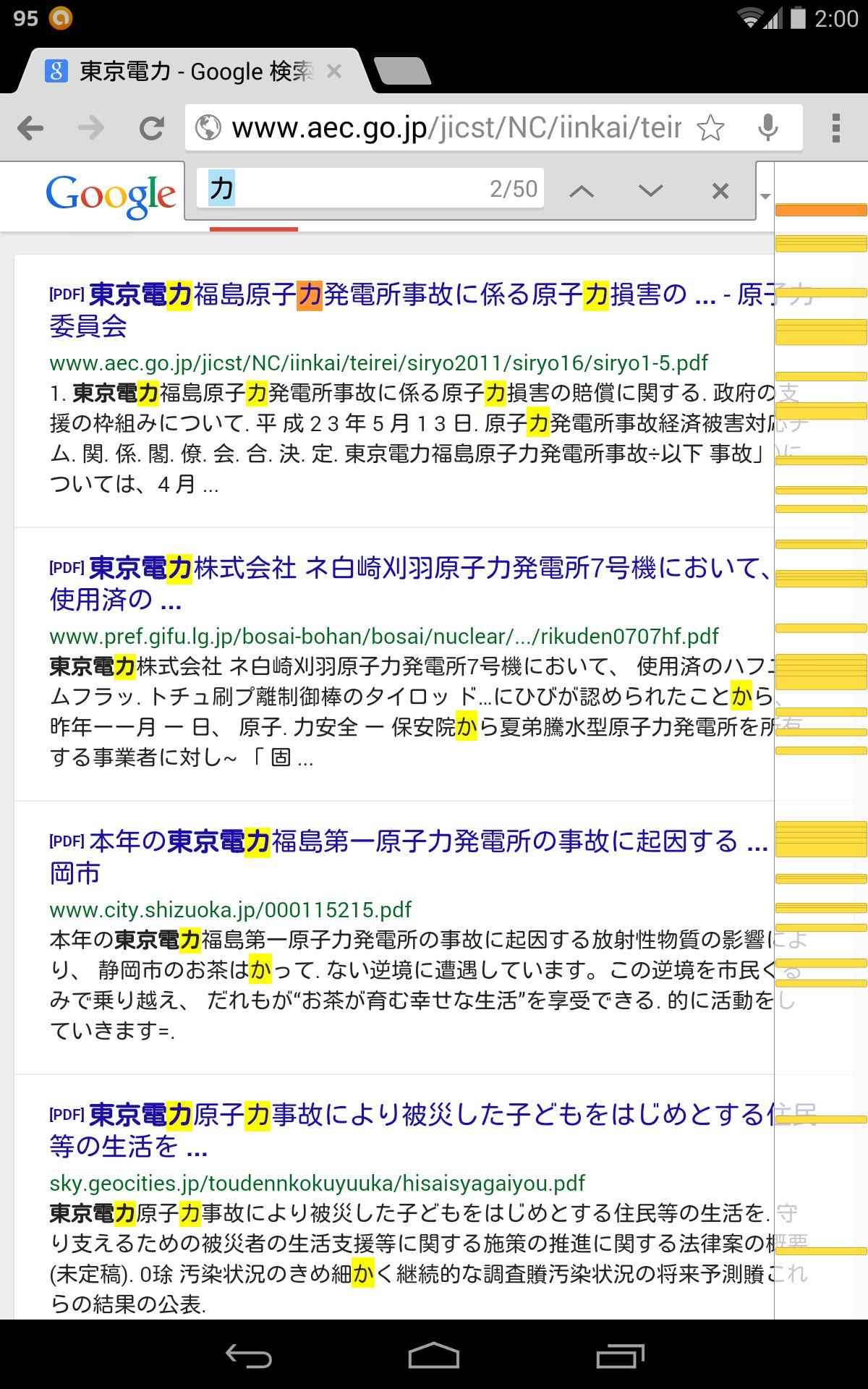 東京電力の「力」をカ(カタカナ)に変えて検索すると原発事故資料が…