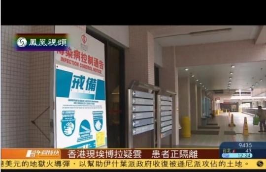 エボラ出血熱、遂に香港にも上陸か?また、アメリカ人も感染…帰国途上で発症