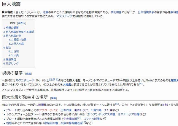 【防災】 池上彰と考える巨大地震