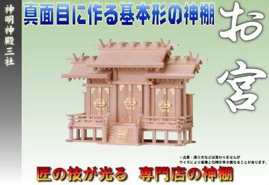神明三社の神殿