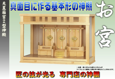 【神具】天星箱宮2型神殿(小)吊下式(神棚)【お宮】