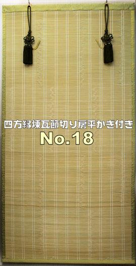 四方縁煉瓦節切り房平かぎ付きNo.18