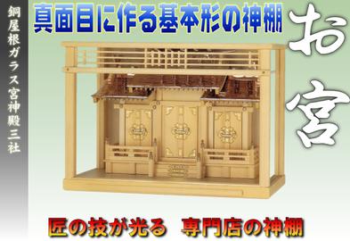 箱宮銅屋根ガラス宮神殿三社