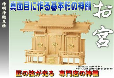 神明三社神殿