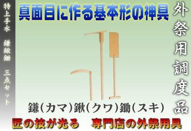 地鎮祭用の鍬鋤鎌