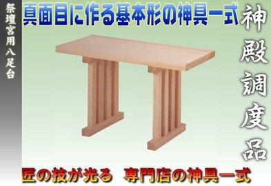 足固定の八足台の製作