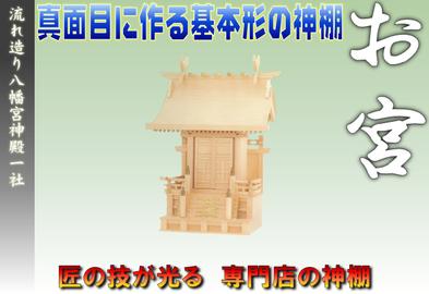 流れ造り(八幡)宮神殿一社