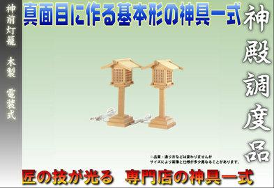 神前木製灯籠