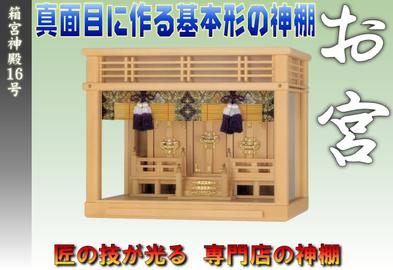御簾のついた箱型神棚