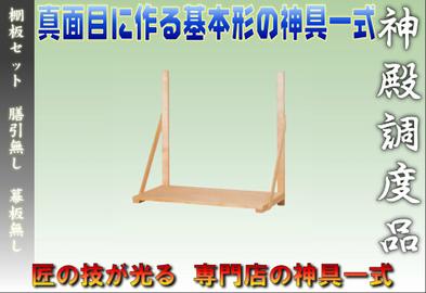 簡易棚板セット