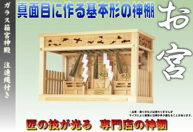 欄間彫刻入りの注連縄付き箱宮神殿