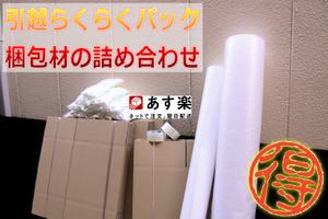 packing_pack.jpg
