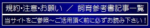 【注意・お願い事項/マニュアル記事一覧】のページへ