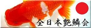 【全日本艶鱗会】へ