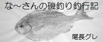 〔な~さんの磯釣り釣行記〕Webry-Blog へ