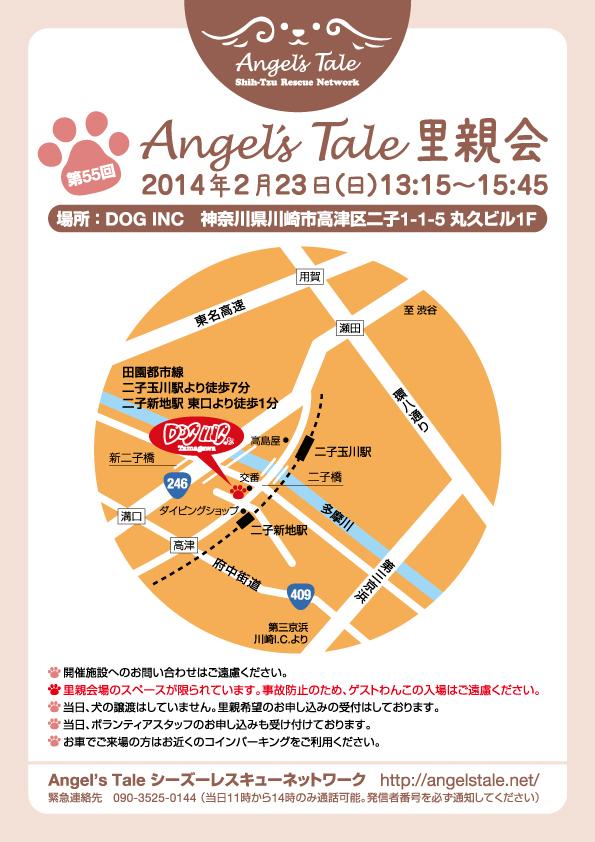 doginc_20140223.jpg