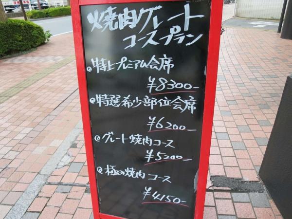 焼肉グレート駅前店