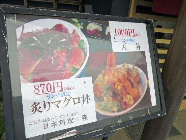 日本料理 篠