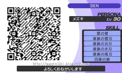 ペルソナQ QRコード メズキ