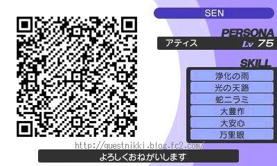 ペルソナQ QRコード アティス 情報支援 探索ナビ用