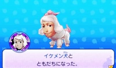 妖怪ウォッチ2 攻略 レジェンド妖怪 イケメン犬