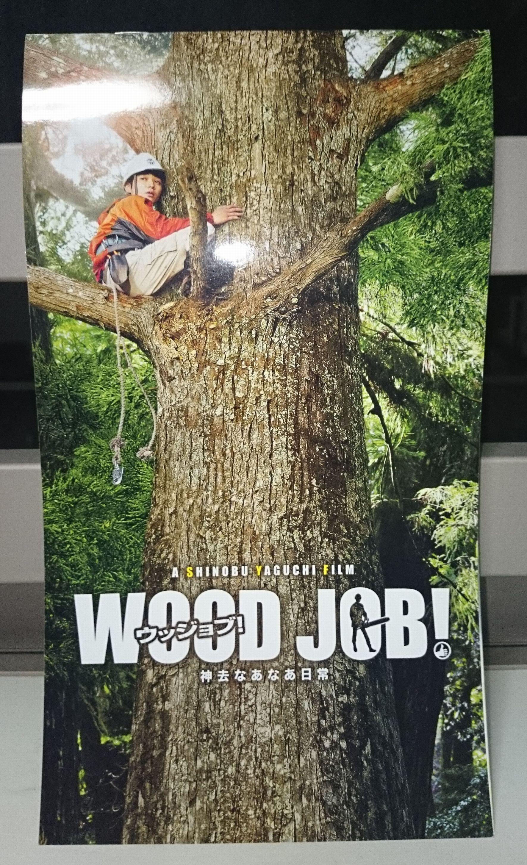 woodjob.jpg