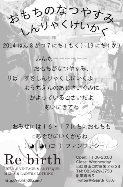 fc2blog_20140718184251e0c.jpg