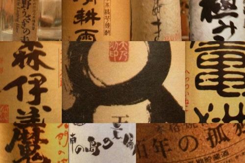 syochu10.jpg