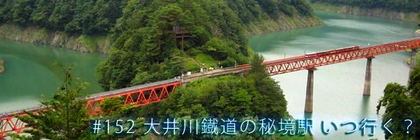 【新作の話】静岡県 大井川鐡道井川線