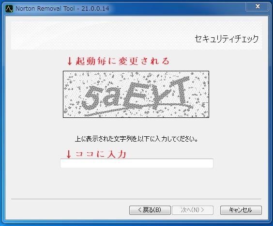 Norton_Removal_Tool03.jpg