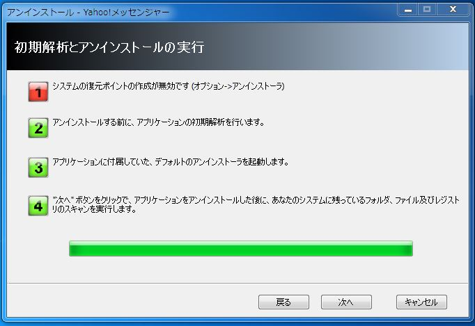 Revo_error_end.jpg