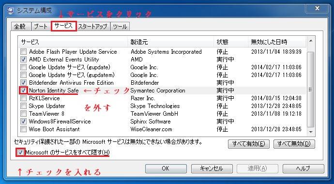msconfig_Service.jpg
