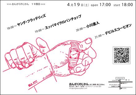 20140419ongaku.png