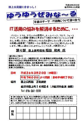 初のIT活用に関するセミナーを開催します。