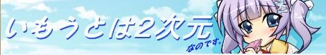 SnapCrab_NoName_2014-3-15_20-48-15_No-00.jpg