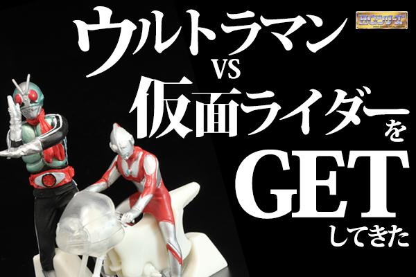 HGシリーズ「ウルトラマンVS仮面ライダー」をGETした!