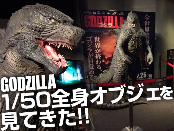 TOHOシネマズ梅田で『GODZILLA』1/50スケール全身オブジェを見てきた!